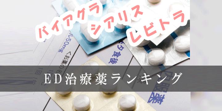 ED治療薬ランキング