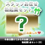 staffomakase_set