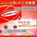 avana_valif_set