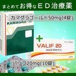 kamagra_gold_valif_set