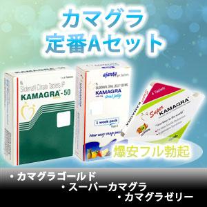 kamagra_set